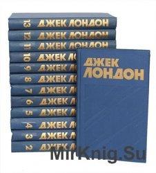 Джек Лондон. Собрание сочинений в 13 томах