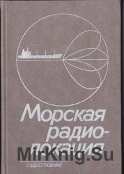 Морская радиолокация