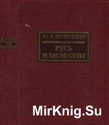 Русь и монголы