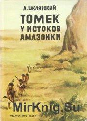 Томек у истоков Амазонки