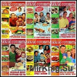 Люблю готовить! (2006 год)
