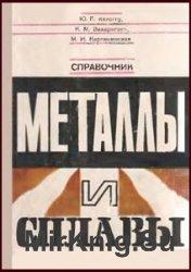 Металлы и сплавы. Справочник