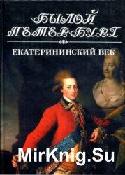 Былой Петербург. Екатерининский век