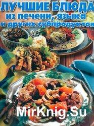 Лучшие блюда из печени, языка и других субпродуктов
