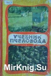 Учебник пчеловода