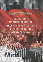 Оборонная промышленность Новосибирской области в годы Великой Отечественной ...