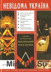 Таємні організації: масонський рух в Україні