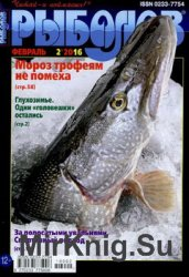 Рыболов №2 2016