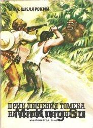 Приключения Томека на черном континенте