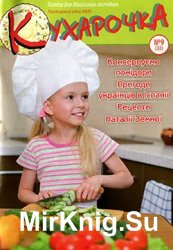 Кухарочка № 9 (33)