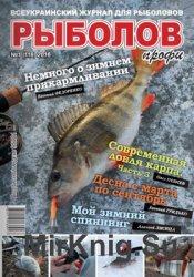 Рыболов Профи №1 2016