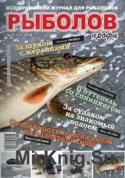 Рыболов профи №2 2016