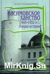 Касимовское ханство (1445-1552 гг.). Очерки истории