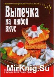 Домашняя кулинарная энциклопедия №5 2011. Выпечка на любой вкус