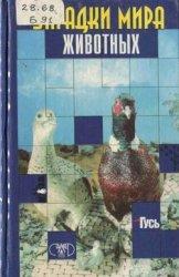 Загадки мира животных