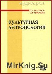 Культурная антропология
