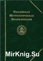 Российская Метрологическая Энциклопедия. 2-е издание. В 2-х томах
