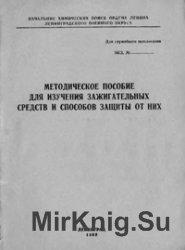 Методическое пособие для изучения зажигательных средств и способов защиты о ...