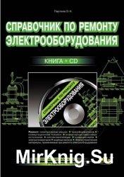 Справочник по ремонту электрооборудования (+CD)
