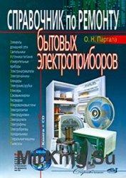 Справочник по ремонту бытовых электроприборов (+CD)