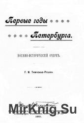 Первые годы Петербурга. Военно-исторический очерк