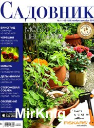 Садовник № 11-12 2015