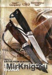 """Златоустовские ножи. """"Аир"""" 2012"""