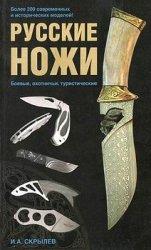 Русские ножи. Боевые, охотничьи, туристические