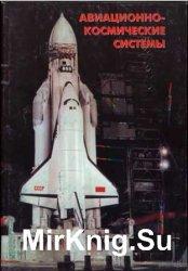 Братухин А.Г. (ред.) - Авиационно-космические системы