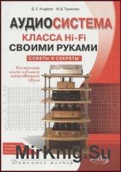 Аудиосистема класса Hi-Fi своими руками. Советы и секреты