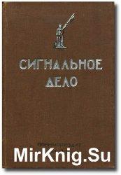 Сигнальное дело — учебник для подготовки сигнальщиков РКВМФ