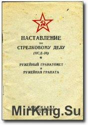 Ружейный гранатомет и ружейная граната Дьяконова. Наставление по стрелковом ...