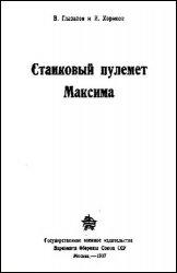 Станковый пулемёт Максима