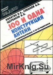 100 и одна конструкция антенн: телевизионных, радиовещательных и Си-Би-радиосвязи
