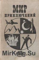 Мир приключений 1967