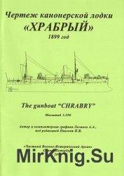 """Чертёж канонерской лодки """"Храбрый"""" 1899 год"""