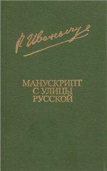 Манускрипт с улицы Русской