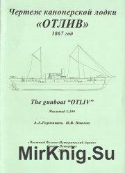 "Чертёж канонерской лодки ""Отлив"" 1867 год"