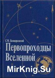 Белоцерковский С.М. - Первопроходцы Вселенной: Земля — Космос — Земля