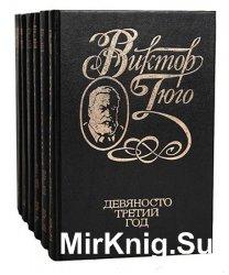 Виктор Гюго. Собрание сочинений в 6 томах