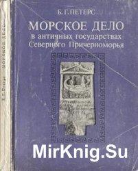 Морское дело в античных государствах Северного Причерноморья