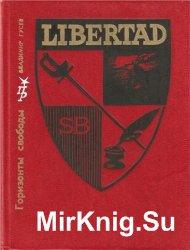 Горизонты свободы. Повесть о Симоне Боливаре