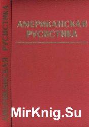 Американская русистика: Вехи историографии последних лет. Период Киевской и ...