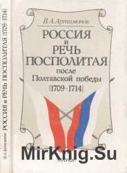 Россия и Речь Посполитая после Полтавской победы (1709—1714 гг.)