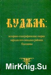 Буджак : историко-этнографические очерки народов юго-западных районов Одесщины