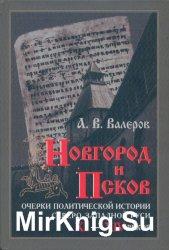 Новгород и Псков: Очерки политической истории Северо-Западной Руси XI-XIV в ...