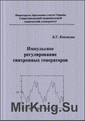 Импульсное регулирование синхронных генераторов