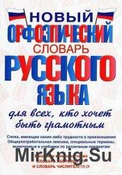 Новый орфоэпический словарь русского языка для всех, кто хочет быть грамотн ...