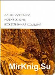 Библиотека всемирной литературы. Т. 28. Новая жизнь. Божественная комедия