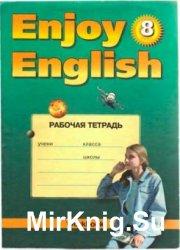 Английский с удовольствием: рабочая тетрадь к учебнику для 8-го класса